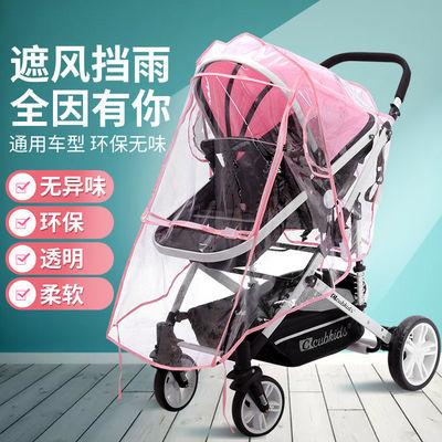 婴儿推车防雨罩防风高景观推车遮雨罩伞车挡风罩儿童宝宝车保暖罩