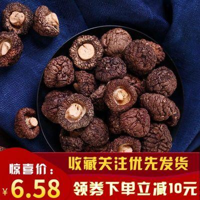 古田特级干香菇干货50g精选无根新货小香菇农家土特产野生香菇