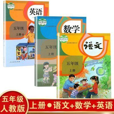 五年级上册语文书人教版五年级上册课本小学5五年级上册语文课本
