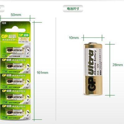 GP超霸27A12V 12V23A小号l828遥控器电池alkaline电动卷帘卷闸