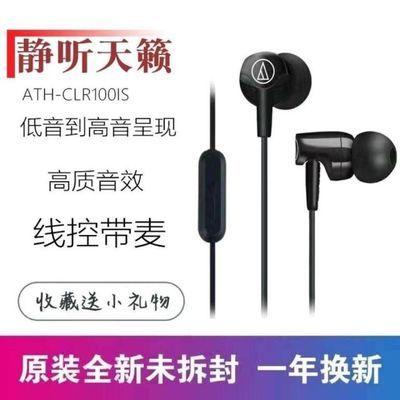 Audio Technica/铁三角 ATH-CLR100IS入耳式运动k歌耳机线控带麦