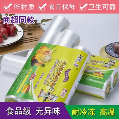 保鲜袋家用加厚PE厨房微波炉点断式手撕膜一次性食品级水果打包袋