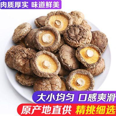香菇干货批发东北土特产蘑菇特级野生花菇小香菇冬菇100g一斤特价