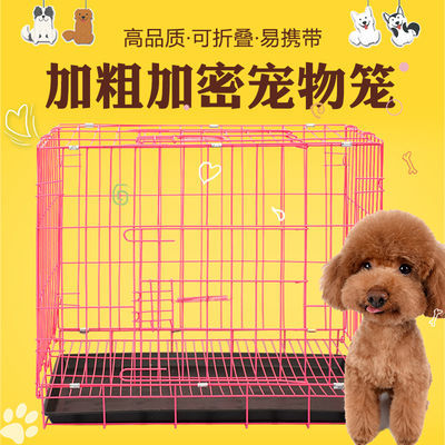 狗笼子泰迪中小型犬折叠加粗带厕所贵宾犬 猫笼兔子笼便携宠物窝