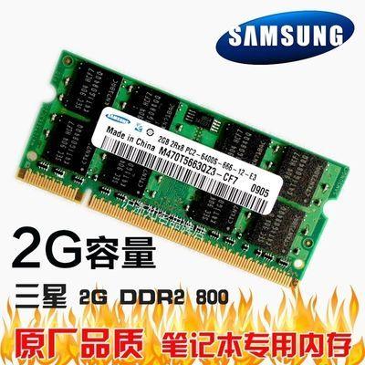 (保修五年)三星原装2G DDR2 800 667二代笔记本电脑内存条1.8v