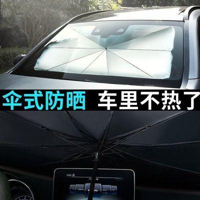 汽车用防晒隔热遮阳挡车载遮光帘遮阳板车内前挡风玻璃神器遮阳伞