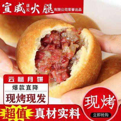 36470/云腿月饼30gX10枚云南特产经典宣威滇式火腿饼酥皮月饼批发