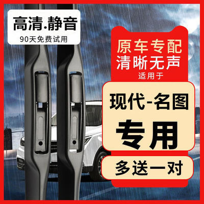 现代名图雨刮器雨刷器无骨【4S店|专用】原装三段式刮雨片胶条U型