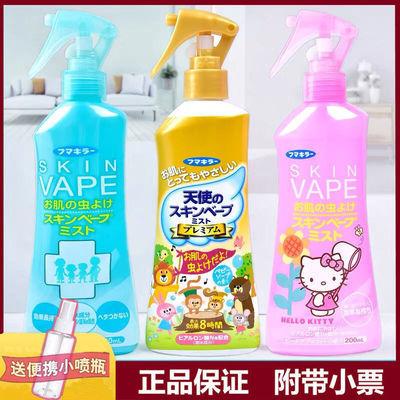 日本未来Vape驱蚊水喷雾宝宝防蚊液婴儿童防蚊虫叮咬神器户外随身