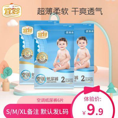 宜婴空调纸尿裤试用装6片装夏季超薄柔软干爽透气男女宝宝尿不湿
