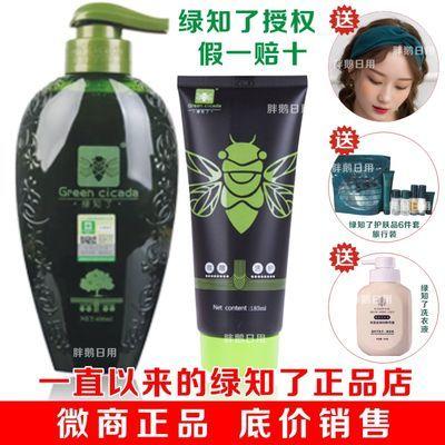 正品绿知了无硅油生姜洗发水护发素控油微雕微商去屑控油生发