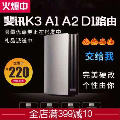 K3无线路由器  全新A1 A2 D1版本 企业级 AC3150 全千兆散热改装