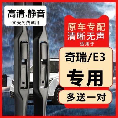 奇瑞e3雨刮器E3雨刷器无骨【4S店|专用】通用原装三段式刮雨片U型