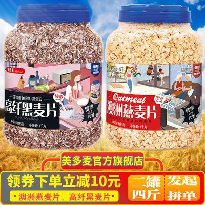 优惠组合装拍下送碗勺 澳洲燕麦片高纤黑麦片无添加原味代餐罐装