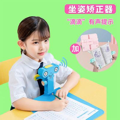 儿童视力保护架小学生写作业坐姿矫正器防近视防驼背阅读架护眼架