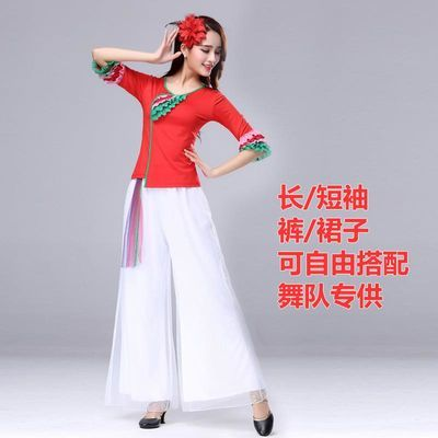 杨丽萍广场舞服装套装夏季成人扇子舞表演服女装跳舞衣服舞蹈服
