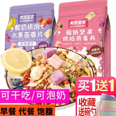 坚果水果燕麦片酸奶果粒麦片早餐即食懒人饱腹食品健身粗粮代餐