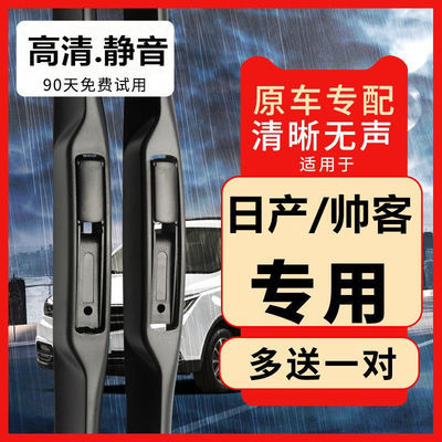 日产帅客雨刮器雨刷器无骨【4S店|专用】通用原装三段式刮雨片U型