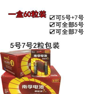 热卖南孚第二代5号7号电池 五号七号碱性1盒(60粒装)玩具遥控器