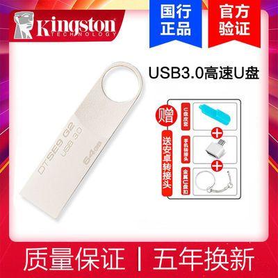 金士顿u盘64g大容量usb3.0优盘128g手机电脑两用u盘车载u盘16g32g