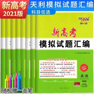 2021版天利38套新高考模拟试题汇编语文数学英语物理化学生物历史