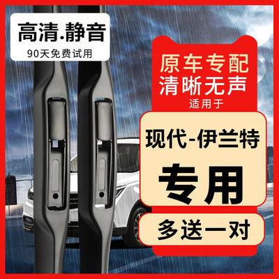 现代伊兰特雨刮器雨刷器片【4S店|专用】无骨三段式刮雨片胶条U型