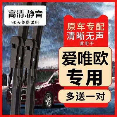 雪佛兰爱唯欧雨刮器原装无骨雨刷器通用进口雨刮器胶条专用雨刮器