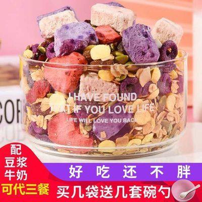 酸奶果粒麦片早餐即食干吃水果坚果燕麦片泡奶非低脂学生麦片500g
