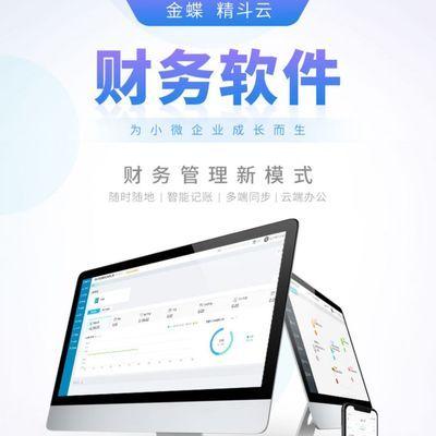 金蝶记账做账小企业财务系统管理erp 代账软件精斗云会计网络版