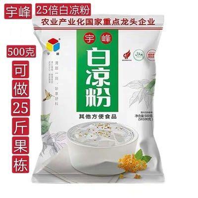 宇峰白凉粉凉粉家用冰粉自制甜品透明果冻粉食用自制黑凉粉送模具