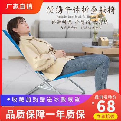 午休小型躺椅家用折叠椅户外休闲简易靠背懒人便携椅办公室午睡床