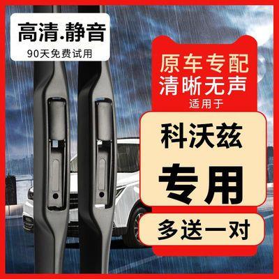 雪佛兰科沃兹雨刮器雨刷器【4S店|专用】无骨原装三段式刮雨片U型
