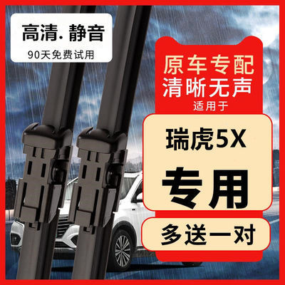 奇瑞瑞虎5X雨刮器雨刷器片【4S店|专用】无骨原装刮雨片胶条高清