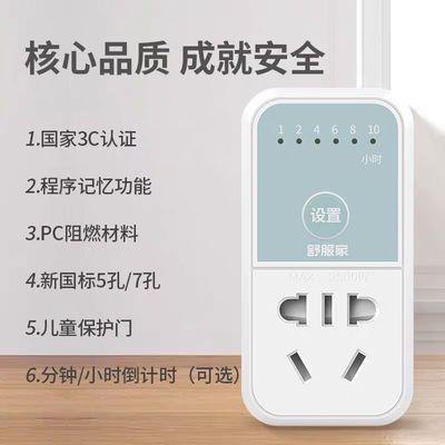 电动车保护器充电定时器电源定时开关插座智能倒计时自动断电