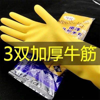 3-10双洗碗洗衣服南洋云乳胶牛筋加厚耐用橡胶胶皮家务用清洁手套