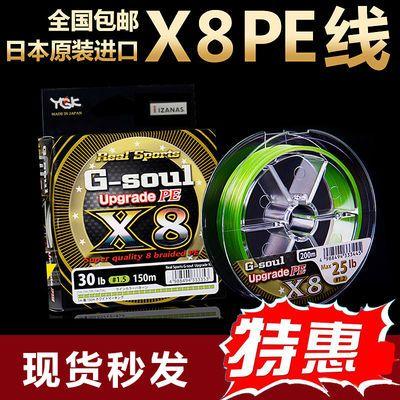 热销YGK PE线8编原装G-soul X8路亚线PE线主线子线钓线150/200米