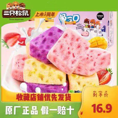 75339/【三只松鼠_酸奶果粒块54g】网红零食小吃休闲冻干水果干草莓干
