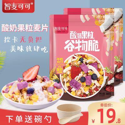 【送碗勺】酸奶果粒麦片水果燕麦片组合学生早餐营养网红零食代餐