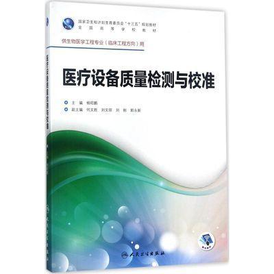 正版包邮 医疗设备质量检测与校准 杨昭鹏 主编