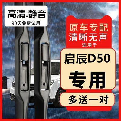 启辰D50雨刮器d50雨刷器片【4S店|专用】无骨通用三段式刮雨片U型
