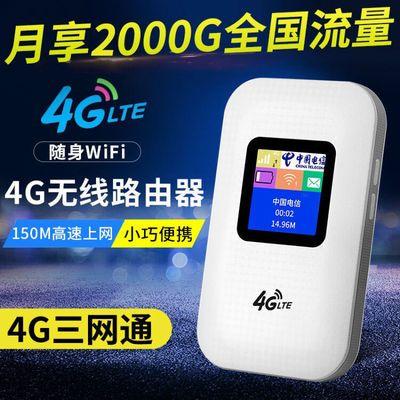 随身wifi插卡4G无线路由器移动联通电信三网通全网通用上网宝设备