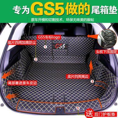 专用于广汽传祺19款GS5后备箱垫gs5尾箱垫全包围改装内饰后仓脚垫