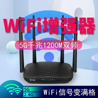 腾达5G千兆wifi信号放大器无线扩展增强中继路由网络破解接收穿墙