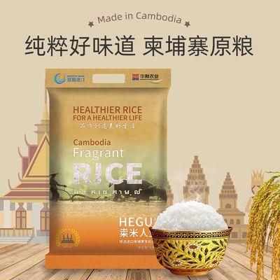~柬埔寨茉莉香米5kg真空包装大米10斤非东北大米进口长粒香籼米