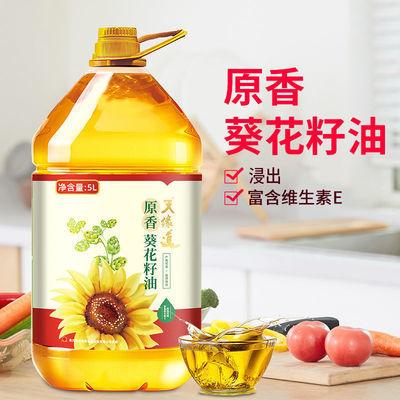 天缘道葵花籽油5L葵花植物油浸出一级家庭食用油家庭装家用批发