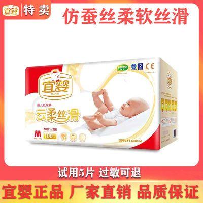 【宜婴新品】宜婴云柔丝滑纸尿裤 婴儿尿不湿S124/M100/L88/XL76