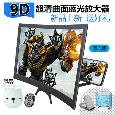 9D超清手机屏幕放大器大屏投影看电视神器高清视频放大蓝光护眼32