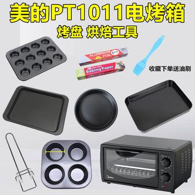 适用美的10升PT1011电烤箱食物盘托盘烧烤盘披萨盘蛋糕盘烘焙工具