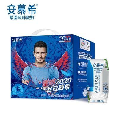 【7月产】伊利安慕希希腊风味酸奶 205g*12瓶/箱礼盒装