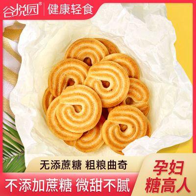 谷悦园粗粮曲奇饼干礼盒无糖精食品糖尿人孕妇零食代餐整箱礼盒